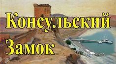 КРЫМ. Консульский Замок