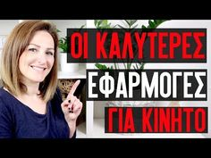 Make Video Greece - YouTube Channel - Greek Video Tutorials - Οι καλύτερες εφαρμογές για κινητό Android και iphone Create Yourself, Create Your Own, Made Video, Greek, Channel, Android, Success, Tutorials, Iphone