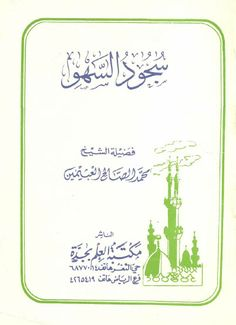 كتاب رسالة في سجود السهو تأليف محمد بن صالح العثيمين : http://www.gulfup.com/?AmOqnc