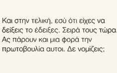 Wisdom Quotes, Me Quotes, Truth And Lies, Greek Quotes, Motivation, Sayings, Math, Truths, Lyrics