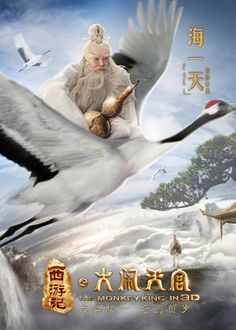"""The Monkey King,"" the newest adaption of the Chinese classic ancient novel ""Journey to the West,"" written by Wu Cheng'en in the Ming Dynasty, will be screened all over China from Jan. 31, the first day of the Chinese lunar New Year. The film is directed by Hong Kong director Cheang Pou-Soi and stars Chinese movie stars Donnie Yen, Chow Yun-fat, Aaron Kwok, Joe Chen, Peter Ho, Kelly Chen, Zhang Zilin and Gigi Leung."