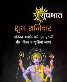 Good Morning In Hindi, Good Morning Images, Good Morning Quotes, Shani Dev, Lord Shiva Hd Wallpaper, Indian Paintings, Happy Saturday, Christmas Ornaments, Holiday Decor