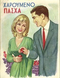Vintage Cards, Vintage Postcards, The Age Of Innocence, Greek Easter, Vintage Couples, Easter Projects, Easter Ideas, Poster Ads, Retro Illustration