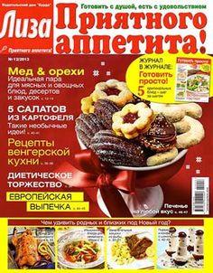 Лиза. Приятного аппетита!. № 12 (декабрь 2013)   Еда и кулинария   Электронная библиотека