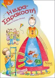 Book about Sarakosti with creativity pages, from 3 years old. Athos publishing (ISBN 978-960-495-008-9)