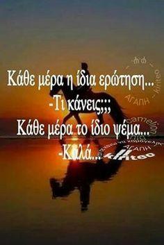Καλα.... Cool Words, Wise Words, Me Quotes, Funny Quotes, Greek Quotes, Thoughts And Feelings, Life Lessons, Favorite Quotes, Psychology