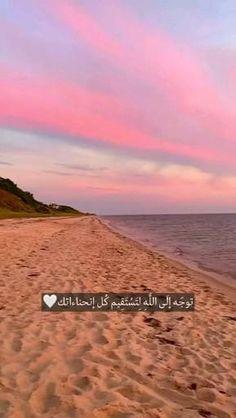 Muslim Pray, Beautiful Names Of Allah, Quran, Beach, Water, Outdoor, Gripe Water, Outdoors, The Beach