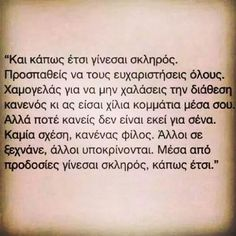 Big Words, Greek Words, Some Words, My Life Quotes, Movie Quotes, Wisdom Quotes, Favorite Quotes, Best Quotes, Greek Quotes