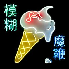 The Magic Whip – the making of Blur's new album cover