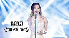 jane zhang all of me - YouTube
