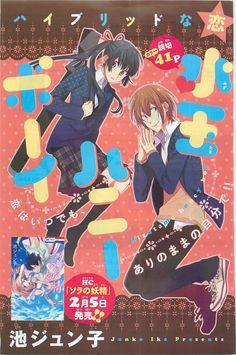"Mizutama Honey Boy (Ike Junko) New One-shot "" Download - MF """