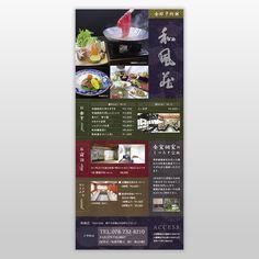 和食料理の和風荘様のリーフレット制作|三ツ星デザイン