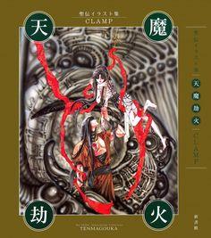 Ashura and Yasha-ō 9 photo AshuraandYasha-9.jpg
