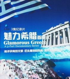 Greece Searches For Charms To Attract Chinese Tourists