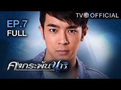 คงกระพันนารี KongKrapanNaree EP.7 Full   26-07-59   TV3 Official