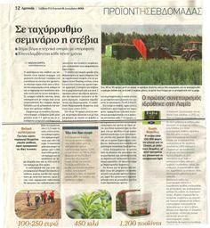 ~> Ώρα για ένα ταχύρυθμο σεμινάριο στην καλλιέργεια της Στέβιας  Διαβάστε την συνέντευξη που έδωσε ο Σύμβουλος Διοίκησης Χ.Λ. Σταμάτης και η γεωπόνος Κ. Καρφή του Αγροτικού Συνεταιρισμού «Stevia Hellas» στην εφημερίδα Agrenda 7/12/2013.