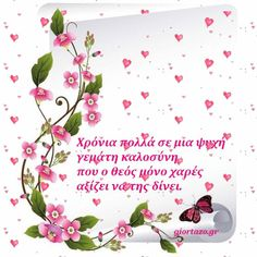 Happy Name Day, Happy New Year, Happy Birthday Wishes, Birthday Cards, Big Words, Perfect Word, Greek Quotes, Best Quotes, Diy And Crafts