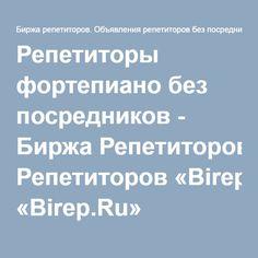 Репетиторы фортепиано без посредников - Биржа Репетиторов «Birep.Ru»
