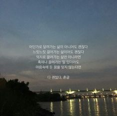 Korean Quotes, Learn Korean, Famous Quotes, Sentences, Language, Typography, Learning, Sayings, Words