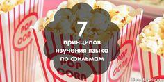 Как учить английский через фильмы и видео: 7 шагов