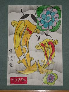 Koi Fish.  I love the added design on the white paper.  Great effect.