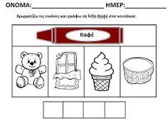 mikapanteleon-PawakomastoNhpiagwgeio: Τα χρώματα στο Νηπιαγωγείο (5) Preschool Special Education, Calendar, Greek, Holiday Decor, Crafts, Printables, Art, Art Background, Manualidades