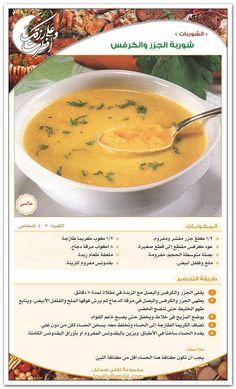 بطاقات وصفات اكلات رائعة سلسلة Soup Recipes, Vegetarian Recipes, Cooking Recipes, Healthy Recipes, Arabian Food, Lebanese Recipes, Yummy Food, Tasty, Main Dishes
