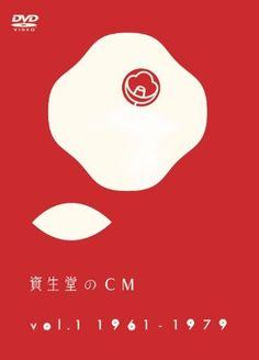資生堂のCM傑作集DVD『資生堂のCM』が廉価盤で再発