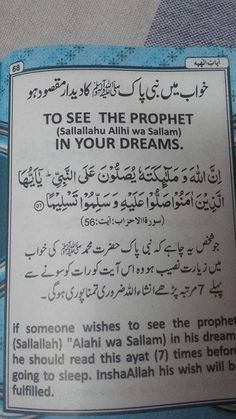 Read it with full focus and have clean heart and InshaAllah you can see the Beloved HabibAllah in your Dream Best Islamic Quotes, Muslim Love Quotes, Islamic Phrases, Islamic Messages, Religious Quotes, Islamic Qoutes, Quran Quotes Love, Hadith Quotes, Quran Quotes Inspirational