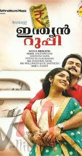 Indian rupee:  malayalam movies 2015