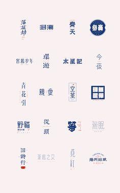 반달 (5)   비행기   글꼴 / 글리프   Leng Shuxiao-원본 작품-ZCOOL Typo Design, Word Design, Typographic Design, Graphic Design Posters, Branding Design, Chinese Logo, Chinese Typography, Typography Logo, Chinese Branding