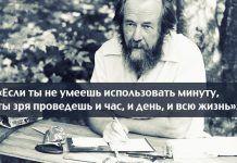25 проницательных цитат Солженицына Wayfarer, Mens Sunglasses