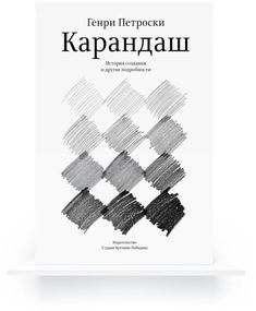 """Rusça'da kurşun kalem """"karandaş""""  demek, kara-taş'tan -yani grafit- geliyor. Henry Petroski bu isimle bir kitap yazmış Kurşun Kalem: Bir Tasarım ve Çevre Tarihçesi. Art Lebedev de tasarımını yapmış."""