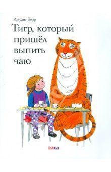 Джудит Керр - Тигр, который пришел выпить чаю обложка книги