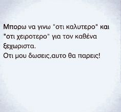 Picture Quotes, Love Quotes, Greek Quotes, Crazy People, Wise Words, Qoutes, Lyrics, Romantic, Mood
