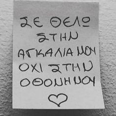 Greek Quotes, Captions, Attitude, Sayings, Amazing, Lyrics, Quotations, Idioms, Quote
