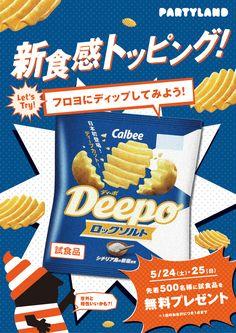 新感覚トッピング?! フローズンヨーグルトにディップしてみよう!カルビー「Deepo」を各日先着500名にプレゼント!   パーティーランド(PARTYLAND)公式サイト   セルフサービスのフローズンヨーグルトショップ Food Graphic Design, Food Poster Design, Pop Design, Flyer Design, Sale Banner, Web Banner, Japan Design, Poster Ads, Stationery Design