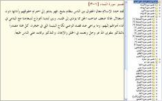 سلسله التفسير للشيخ مصطفى العدوى صيغه الشامله : http://shamela.ws/index.php/book/7695