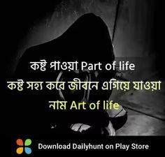 Bangla Love Quotes, Funny Facebook Status, Romantic Love Quotes, Life