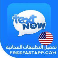 تحميل برنامج رقم امريكي للاندرويد Textnow تفعيل واتس اب برقم امريكي Android Apps App Android
