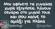 Greek Memes, Funny Greek Quotes, Stupid Funny Memes, Funny Humor, Funny Shit, Twitter Quotes, Funny Clips, Just Kidding, True Words