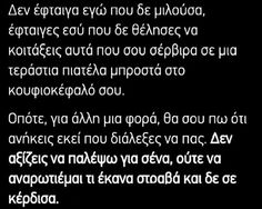 Εσυ με εχασες.. Smart Quotes, All Quotes, Greek Quotes, Sad Love Quotes, Movie Quotes, Qoutes, Life Quotes, This Is Love, English Quotes