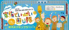 2015阪急・阪神・能勢 電車でめぐる 出発進行!家族でいっぱい遊び隊 夏休みスタンプラリー