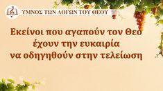 «Ο Θεός τους ανθρώπους τελειώνει ανάλογα με τις λειτουργίες τους. Εφόσον κάνεις ό,τι απ' το χέρι σου περνά και υποτάσσεσαι στο έργο του Θεού, θα μπορείς απ' Αυτόν να τελειωθείς. Κανείς σας δεν είναι τέλειος τώρα. Μια ή δυο λειτουργίες κι αν επιτελείτε, κάντε το παν και ξοδευτείτε για τον Θεό, κι Αυτός θα σας τελειοποιήσει».από το βιβλίο «Ακολουθήστε τον Αμνό και τραγουδήστε νέα τραγούδια»  #στιχοι#Ωραία_τραγούδια #ποιηση#ομορφα_στιχακια#Η_δόξα_του_Θεού#η_αγαπη_του_Θεου#χριστιανικη_ζωη Youtube, Youtubers, Youtube Movies