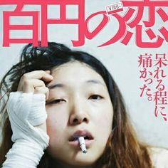 百円の恋 安藤サクラ ボクシング かっこいい