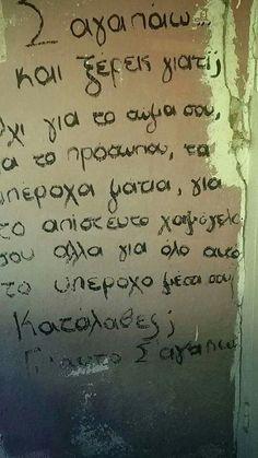 Για αυτό σ αγαπάω #greek #quotes
