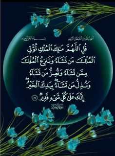 Religious Quotes, Arabic Quotes, Islamic Quotes, Islamic Images, Islamic Pictures, Prayer For The Day, Islamic Art Calligraphy, Coran, Quran Verses