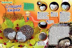 """Поделки с детьми. Журнал """"Коллекция идей"""": Спящие ежики своими руками. Роспись камня."""