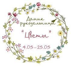 """Домик рукодельницы: Задание №86 """"Цветы"""""""