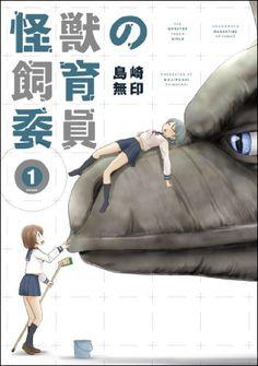 怪獣の飼育委員 (1) (まんがタイムKRコミックス フォワードシリーズ)